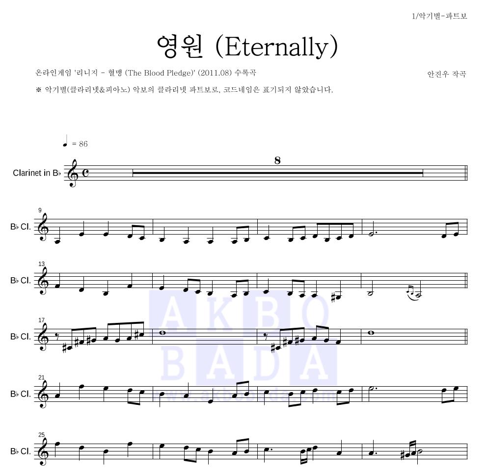 리니지 OST - 영원 (Eternally) 클라리넷 파트보 악보