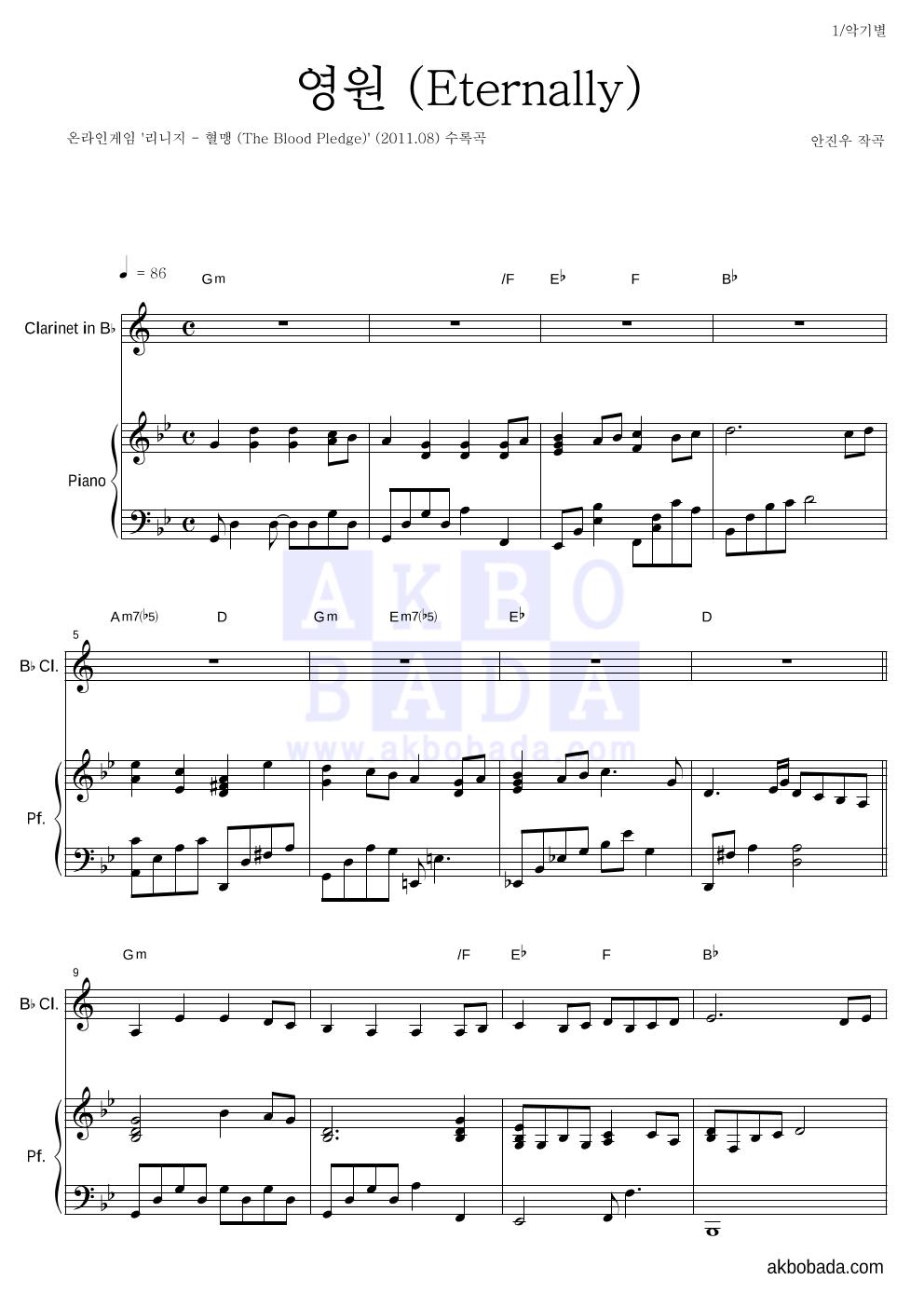 리니지 OST - 영원 (Eternally) 클라리넷&피아노 악보