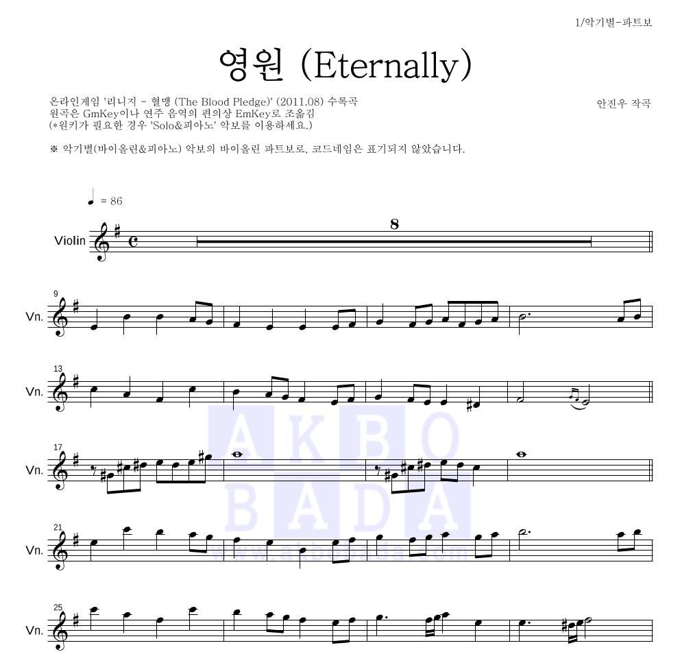 리니지 OST - 영원 (Eternally) 바이올린 파트보 악보