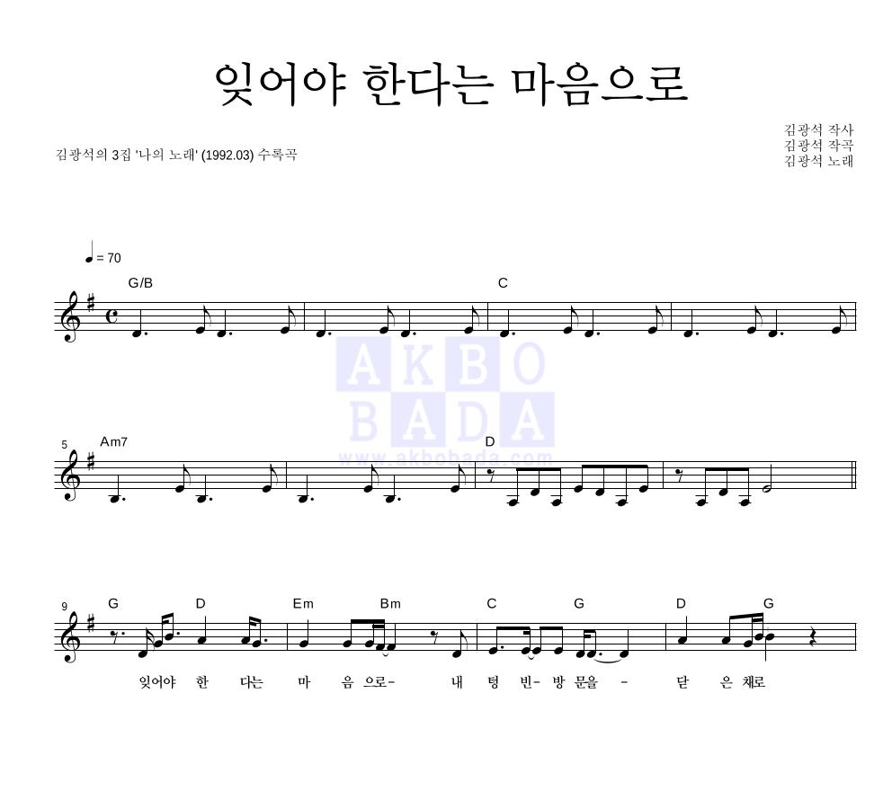 김광석 - 잊어야 한다는 마음으로 멜로디 악보
