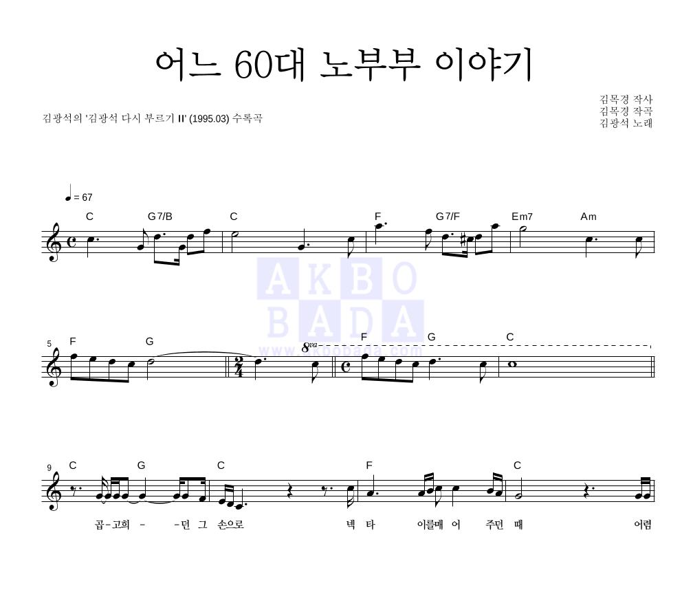 김광석 - 어느 60대 노부부 이야기 멜로디 악보