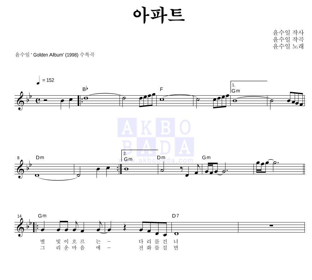 윤수일 - 아파트 멜로디 악보
