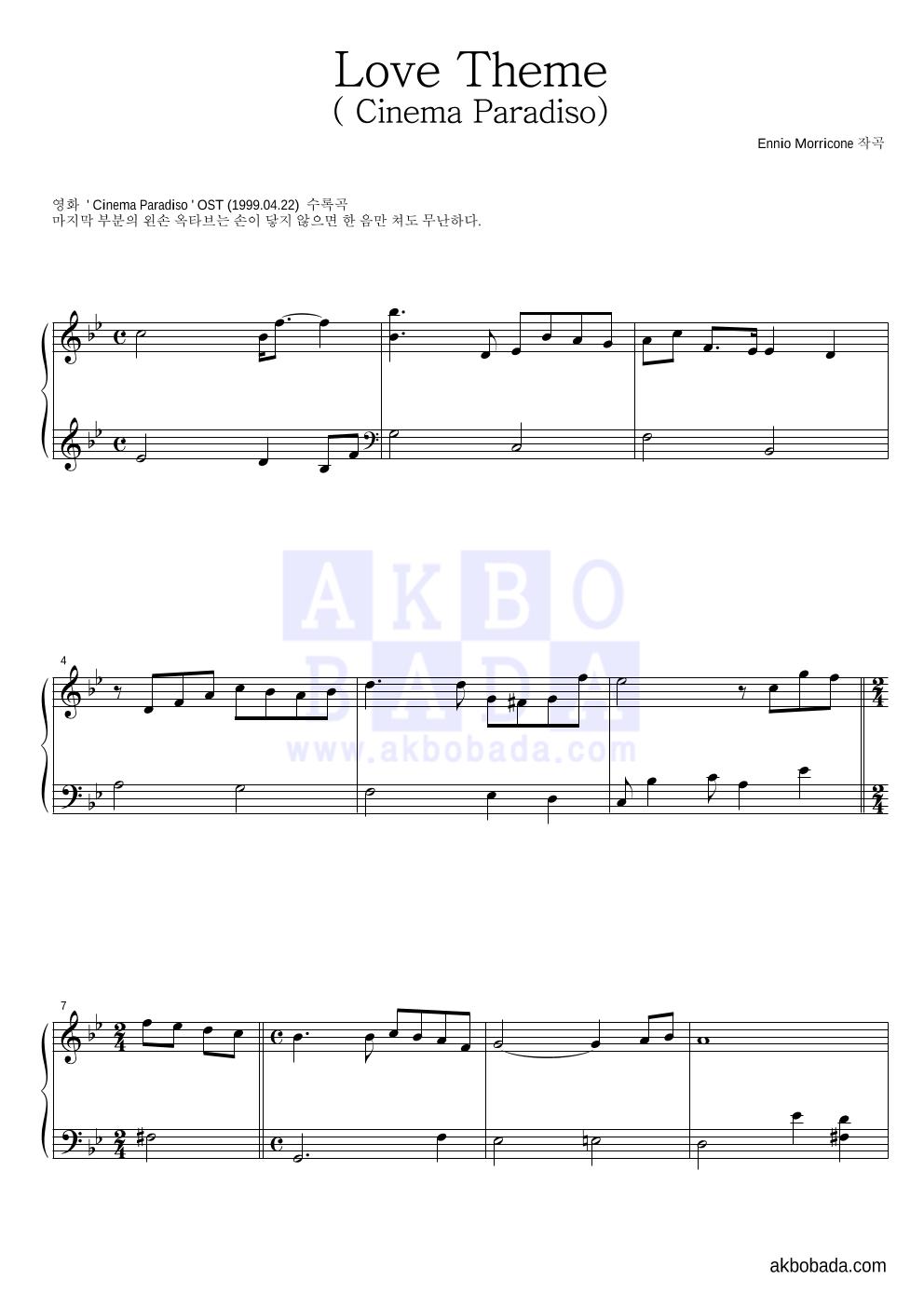 Ennio Morricone - Love Theme (Cinema Paradiso) 피아노 2단 악보