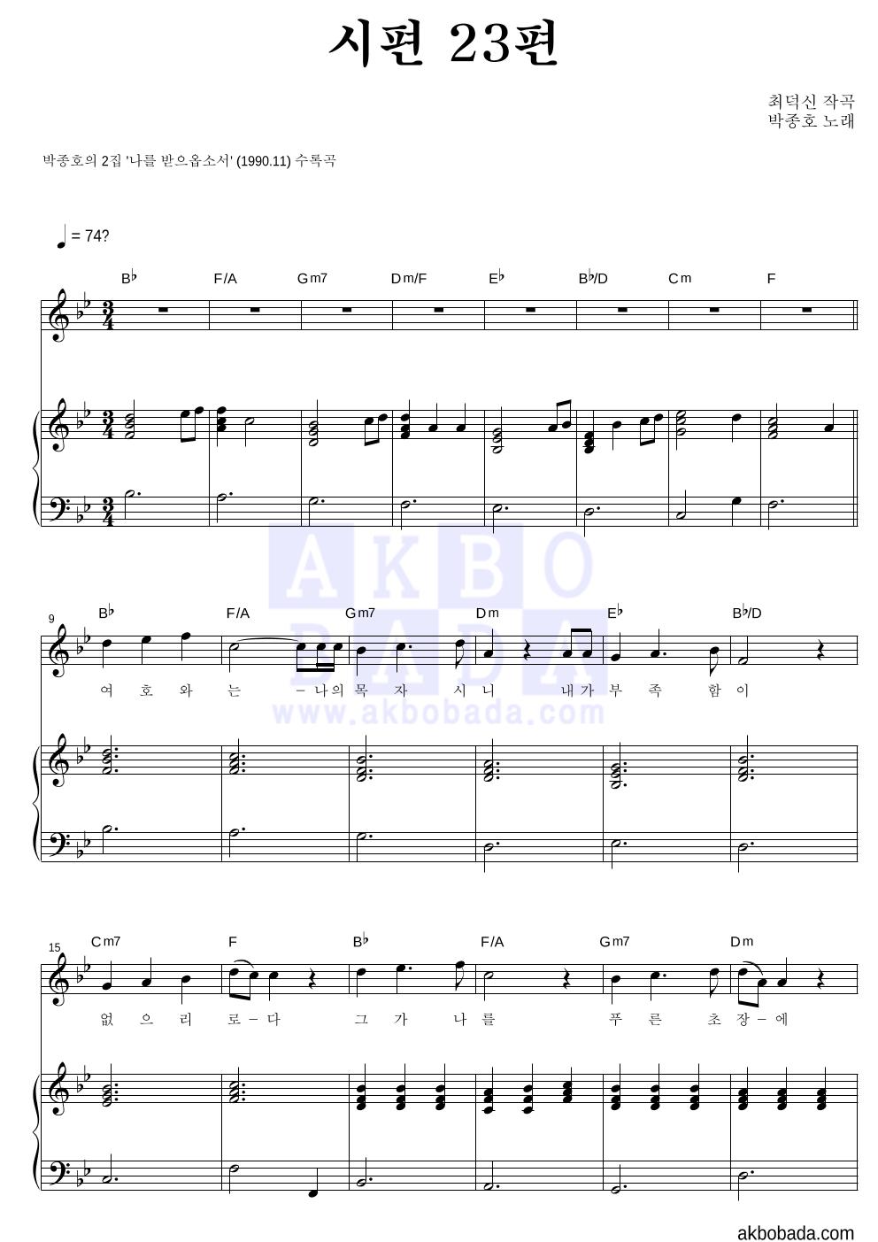 박종호 - 시편 23편  악보