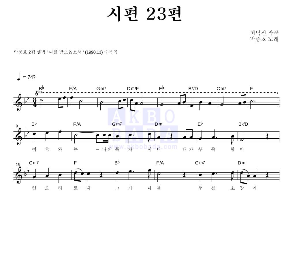 박종호 - 시편 23편 멜로디 악보