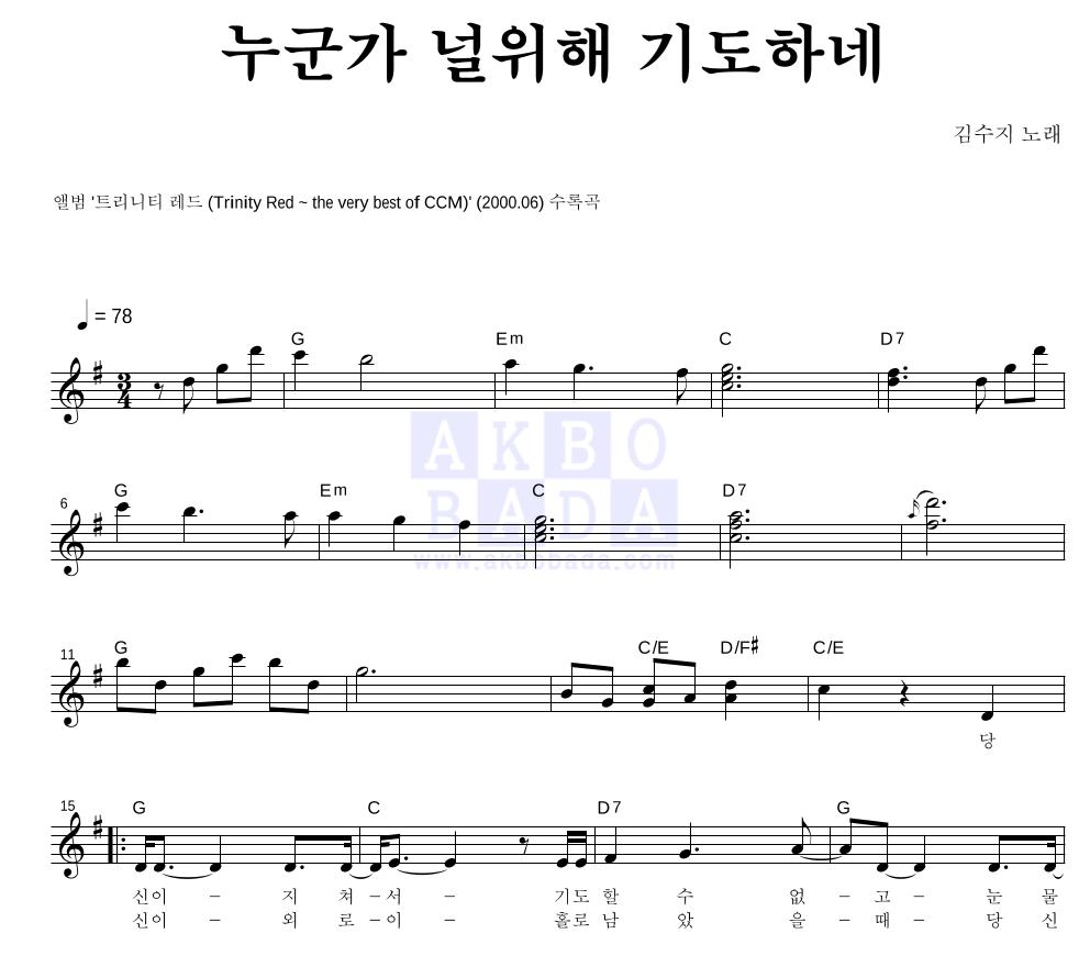 김수지 - 누군가 널위해 기도하네  악보