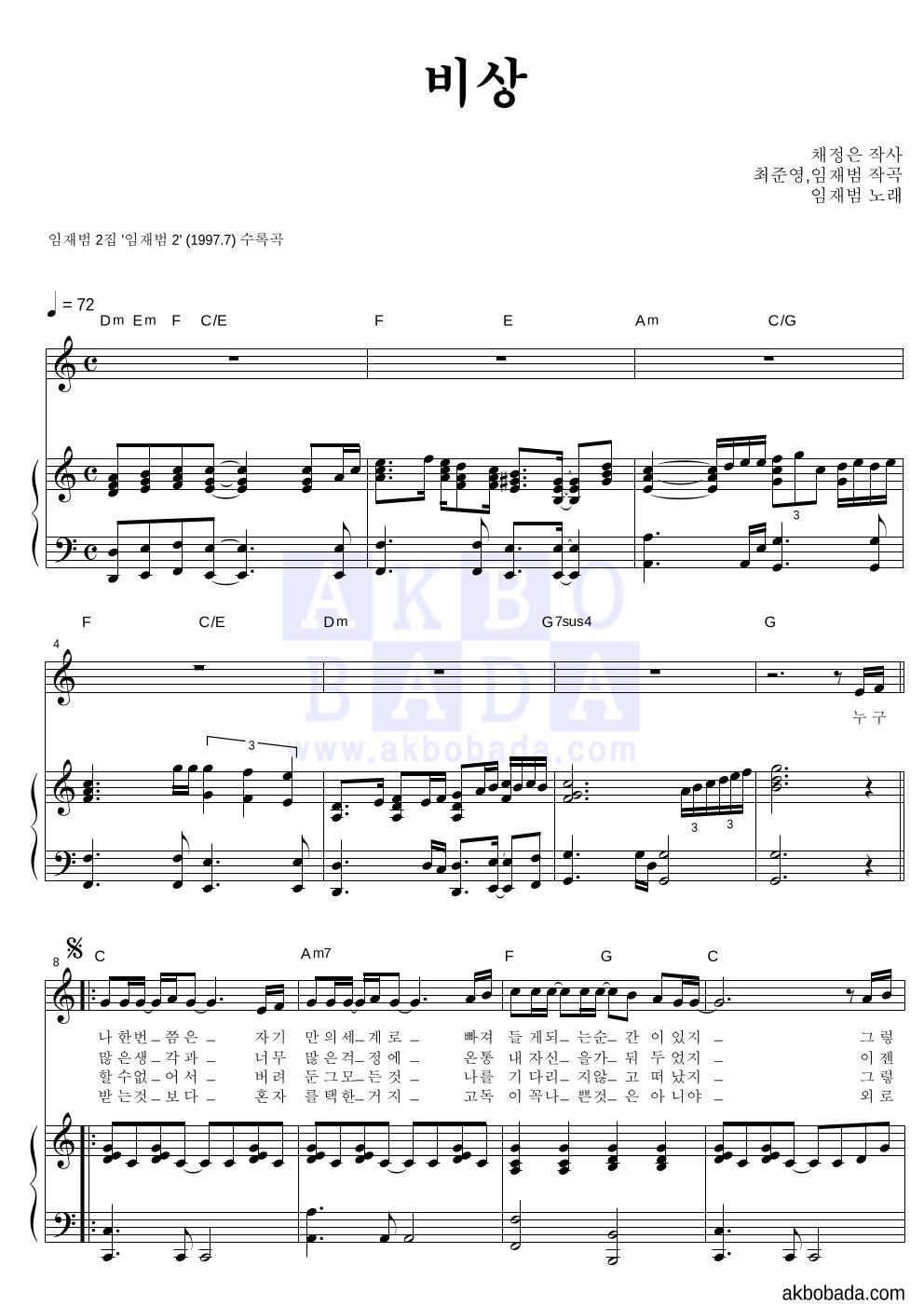 임재범 - 비상 피아노 3단 악보