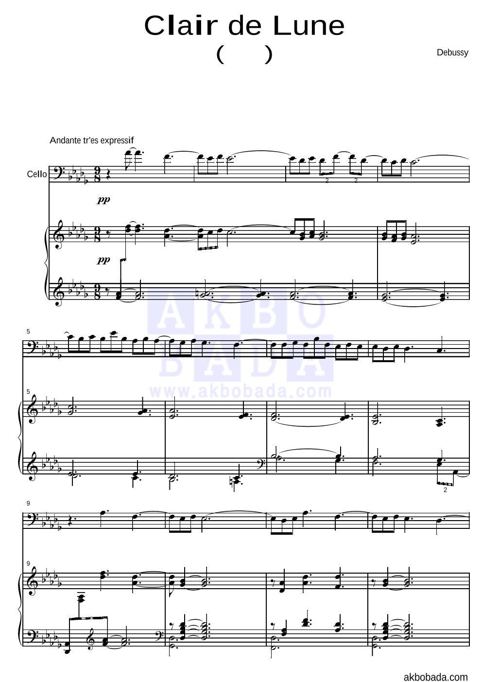 드뷔시 - Clair de Lune(달빛)  악보