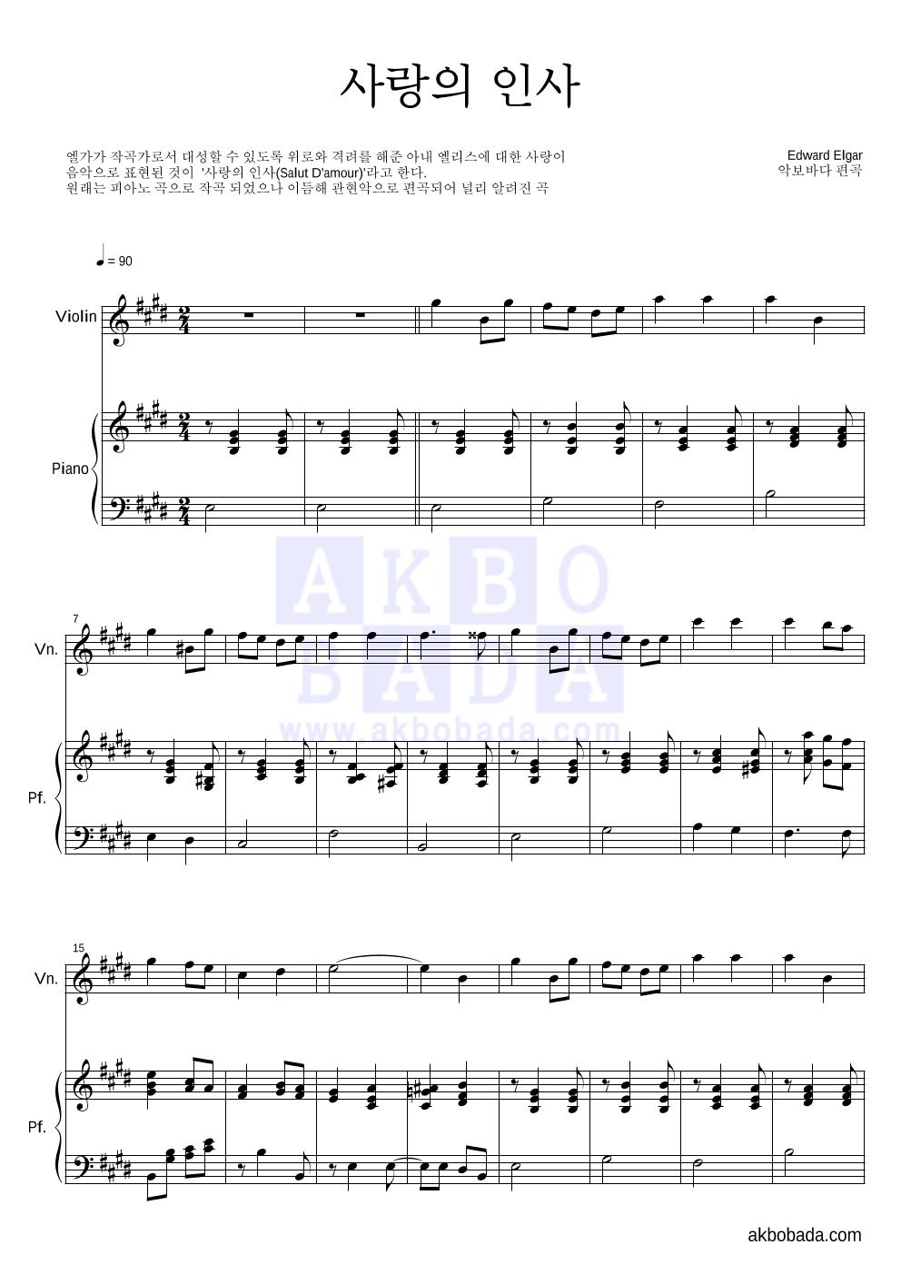 엘가 - 사랑의 인사 바이올린&피아노 악보