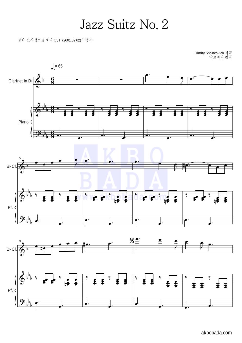 쇼스타코비치 - Waltz No.2 클라리넷&피아노 악보