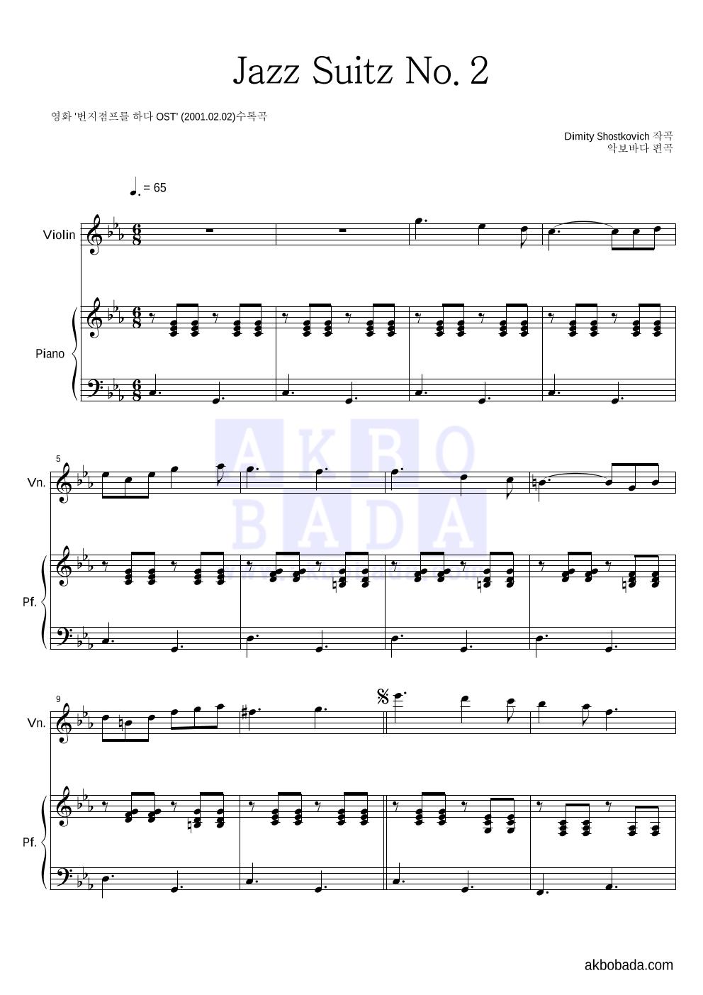 쇼스타코비치 - Waltz No.2 바이올린&피아노 악보