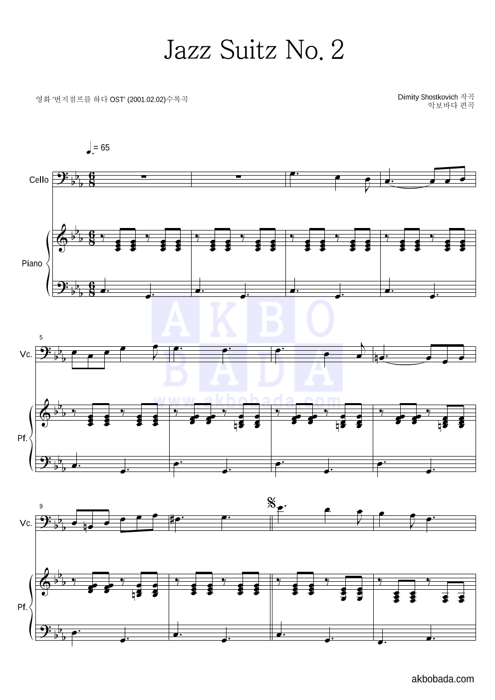 쇼스타코비치 - Waltz No.2 첼로&피아노 악보