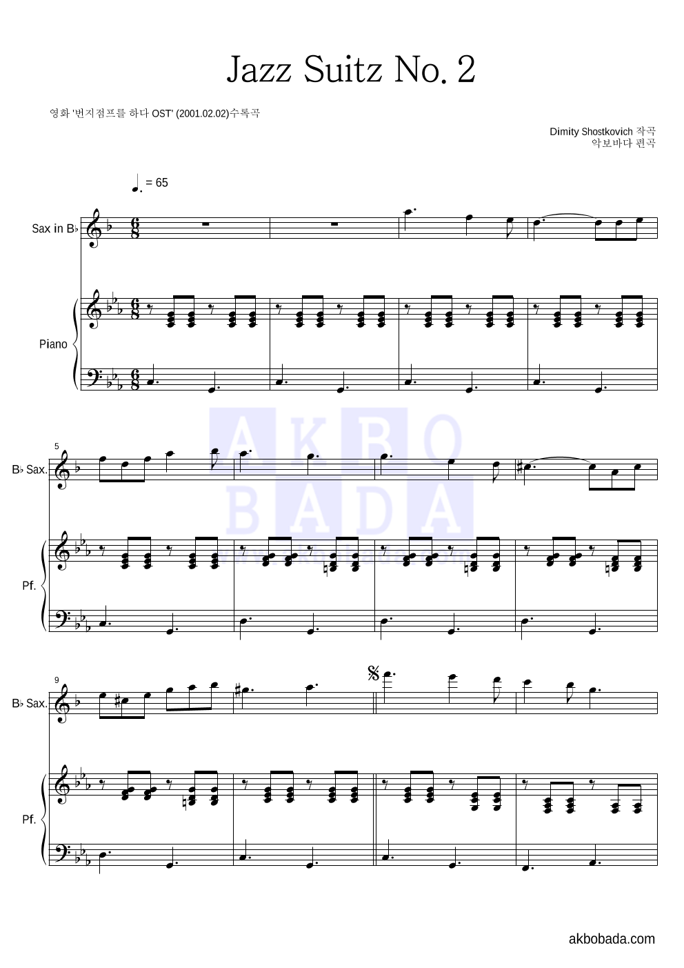 쇼스타코비치 - Waltz No.2 Bb색소폰&피아노 악보
