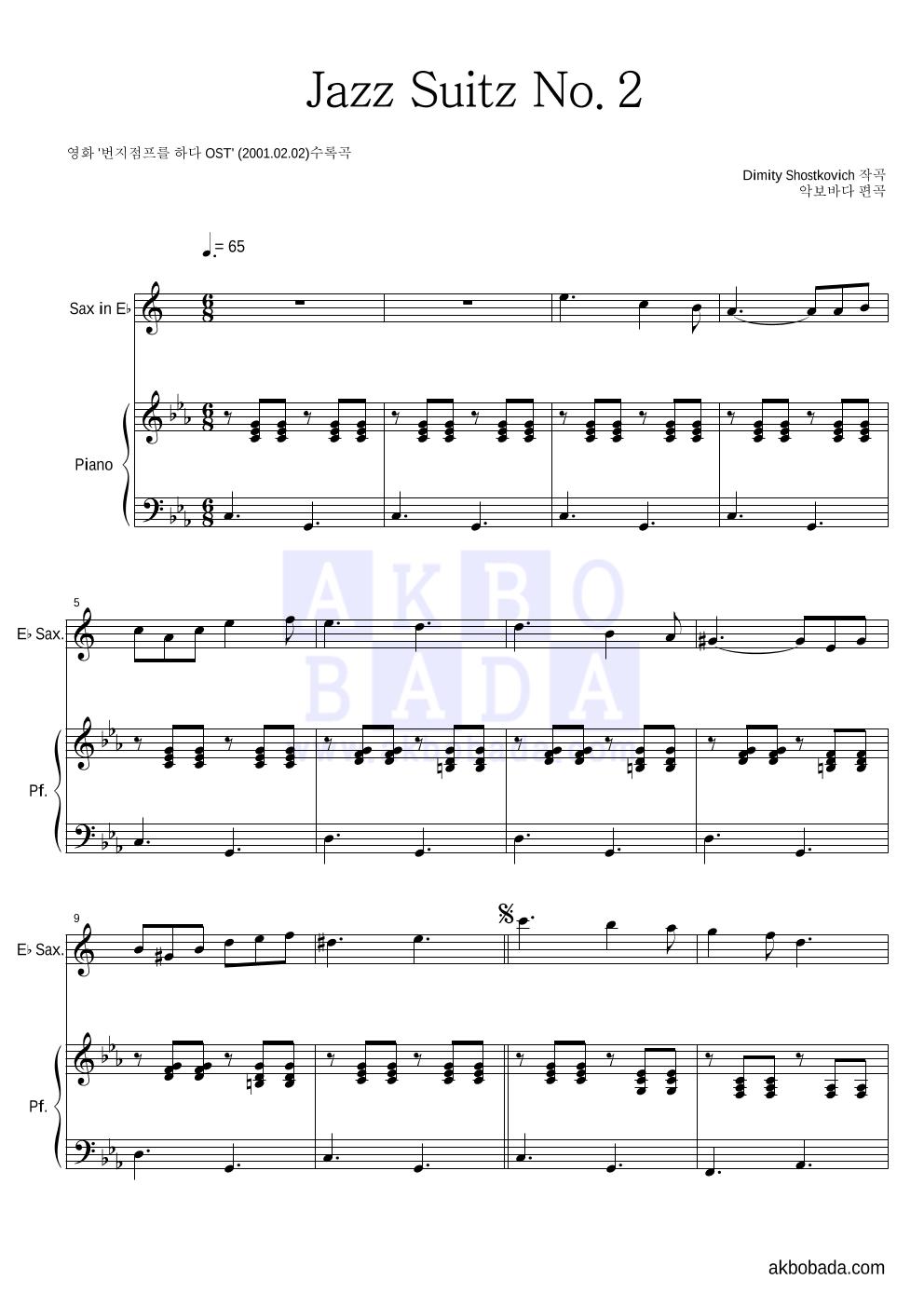 쇼스타코비치 - Waltz No.2 Eb색소폰&피아노 악보