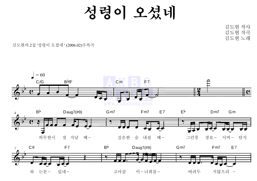 김도현 - 성령이 오셨네 멜로디 악보