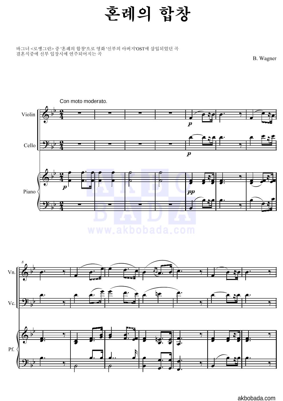 바그너 - 혼례의 합창 (결혼행진곡) 피아노3중주 악보