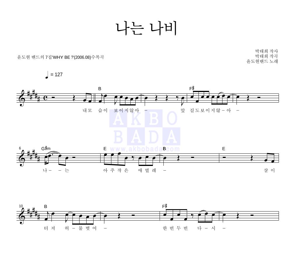 YB(윤도현 밴드) - 나는 나비 멜로디 악보