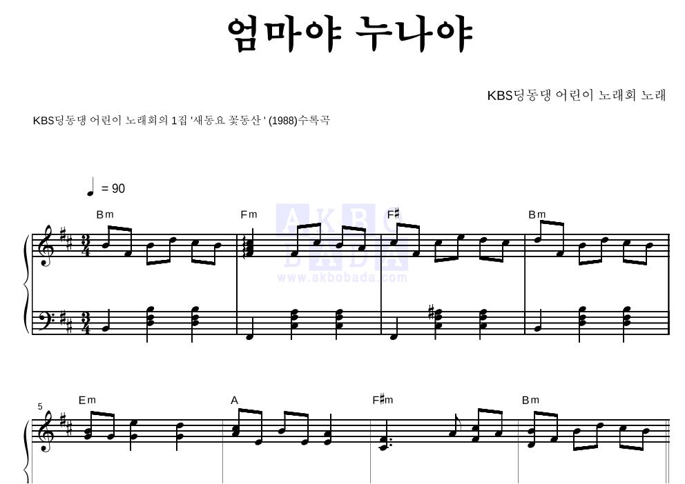 KBS 딩동댕 어린이 노래회 - 엄마야 누나야 피아노 2단 악보