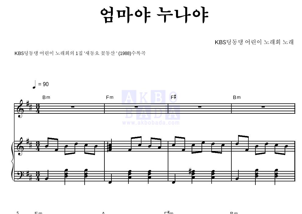 KBS 딩동댕 어린이 노래회 - 엄마야 누나야 피아노 3단 악보