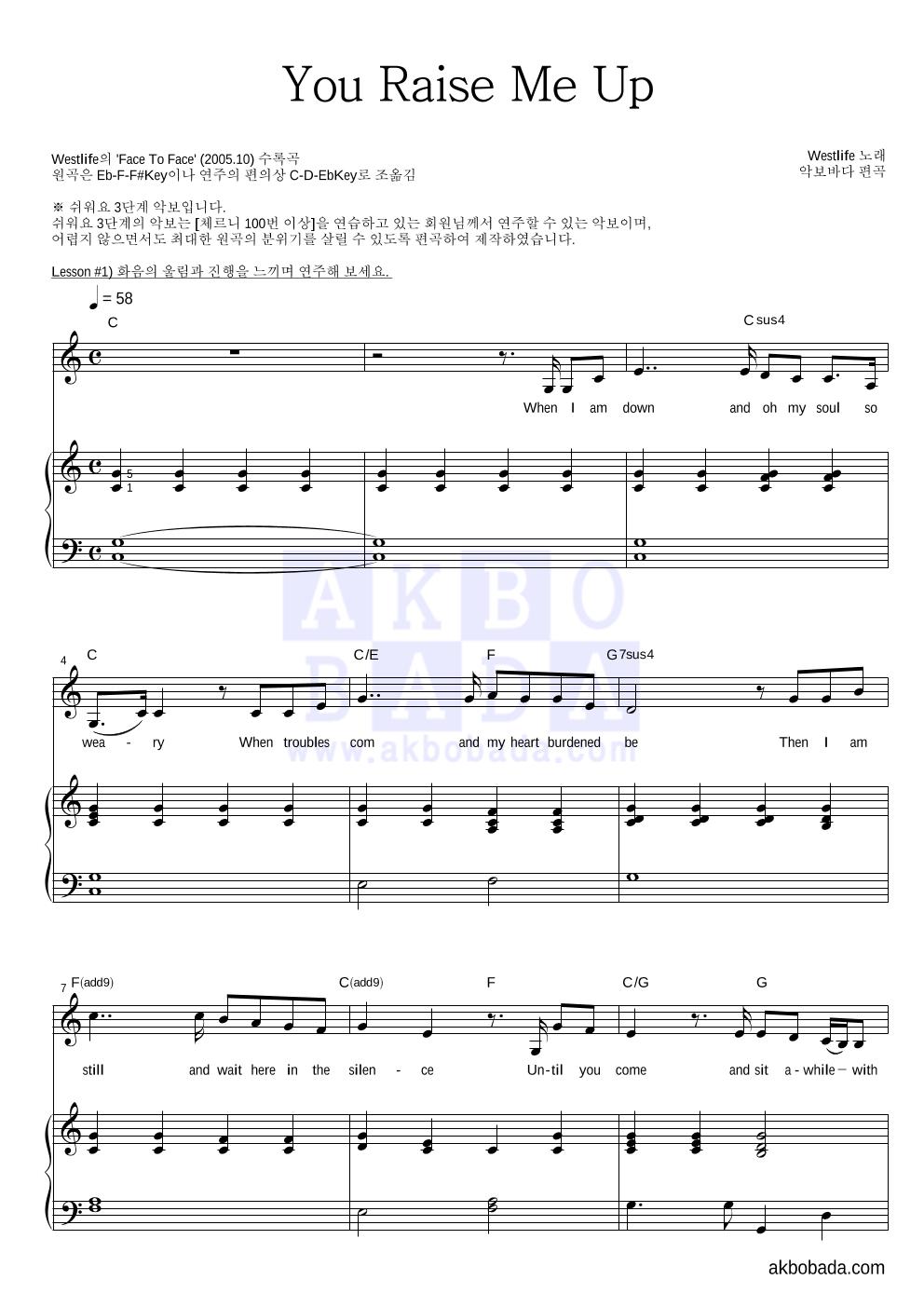 Westlife - You Raise Me Up 피아노3단-쉬워요 악보