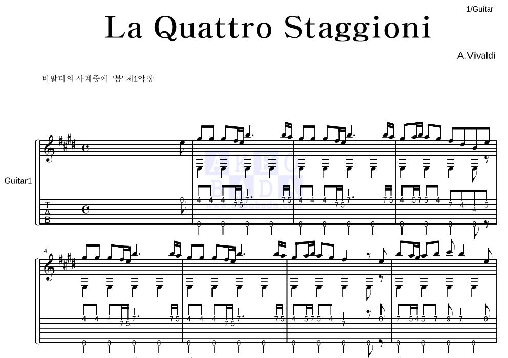 비발디 - 사계-봄 (1악장) 기타 악보