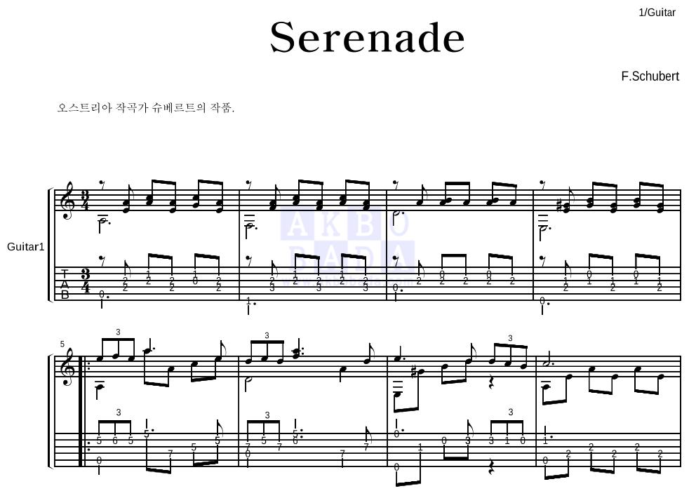 슈베르트 - Serenade 기타 악보