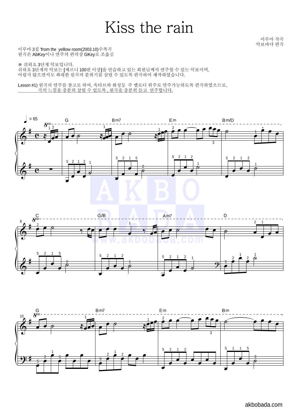 이루마 - Kiss The Rain (비를 맞다) 피아노2단-쉬워요 악보