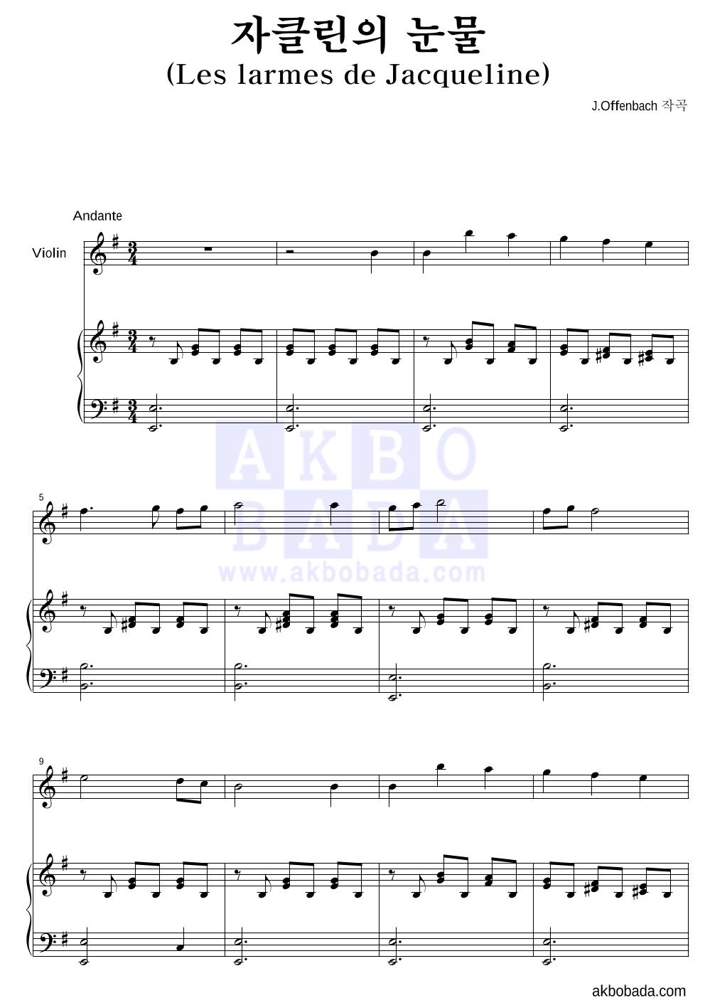 오펜바흐 - 자클린의 눈물 (Les larmes de Jacqueline)  악보