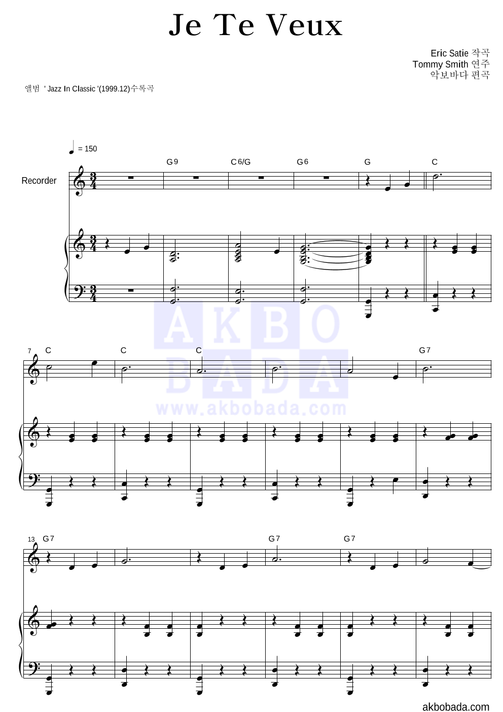 에릭 사티 - Je Te Veux 리코더&피아노 악보