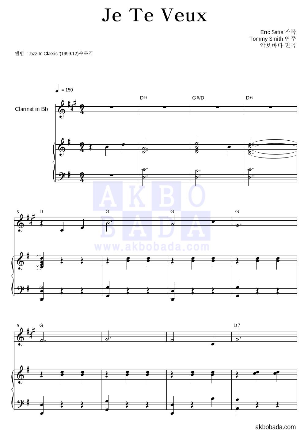 에릭 사티 - Je Te Veux 클라리넷&피아노 악보