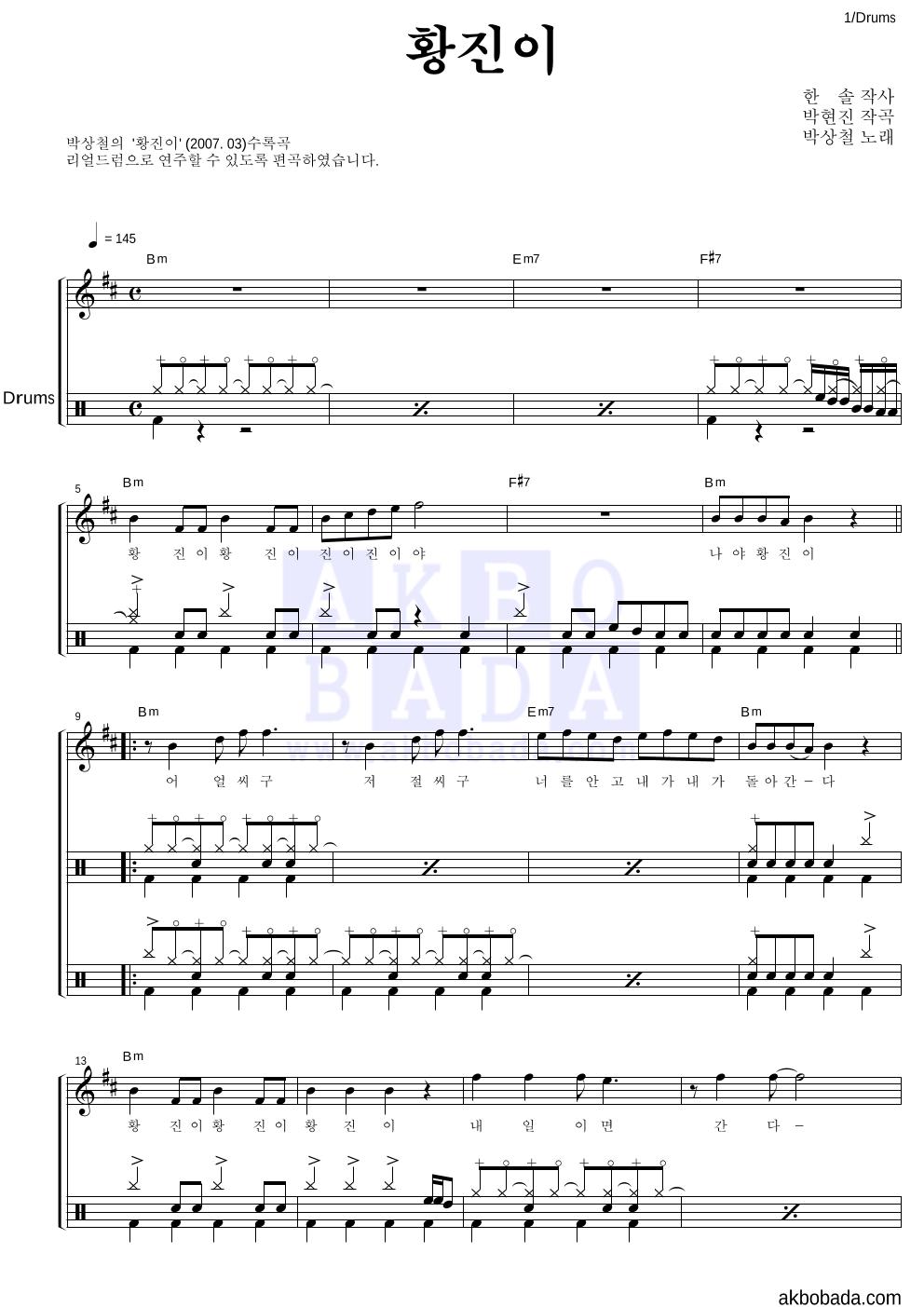 박상철 - 황진이 드럼 악보
