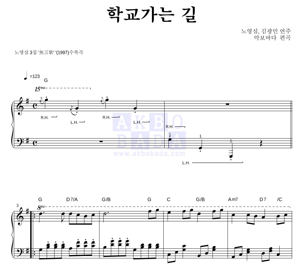 노영심,김광민 - 학교 가는 길  악보