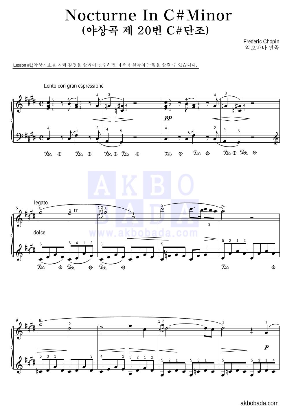 쇼팽 - Nocturne No.20 In C Sharp Minor Op.Post (야상곡 20번 올림 다단조) 피아노2단-쉬워요 악보