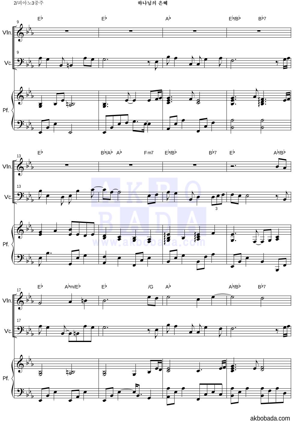 박종호 - 하나님의 은혜 피아노3중주 악보