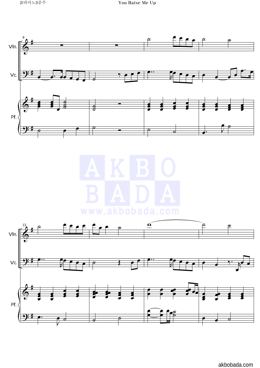 Westlife - You Raise Me Up 피아노3중주 악보