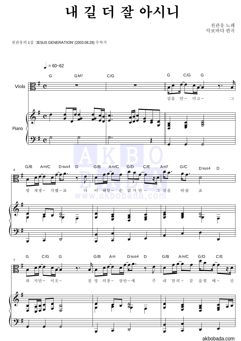 천관웅 - 내 길 더 잘 아시니 비올라&피아노 악보