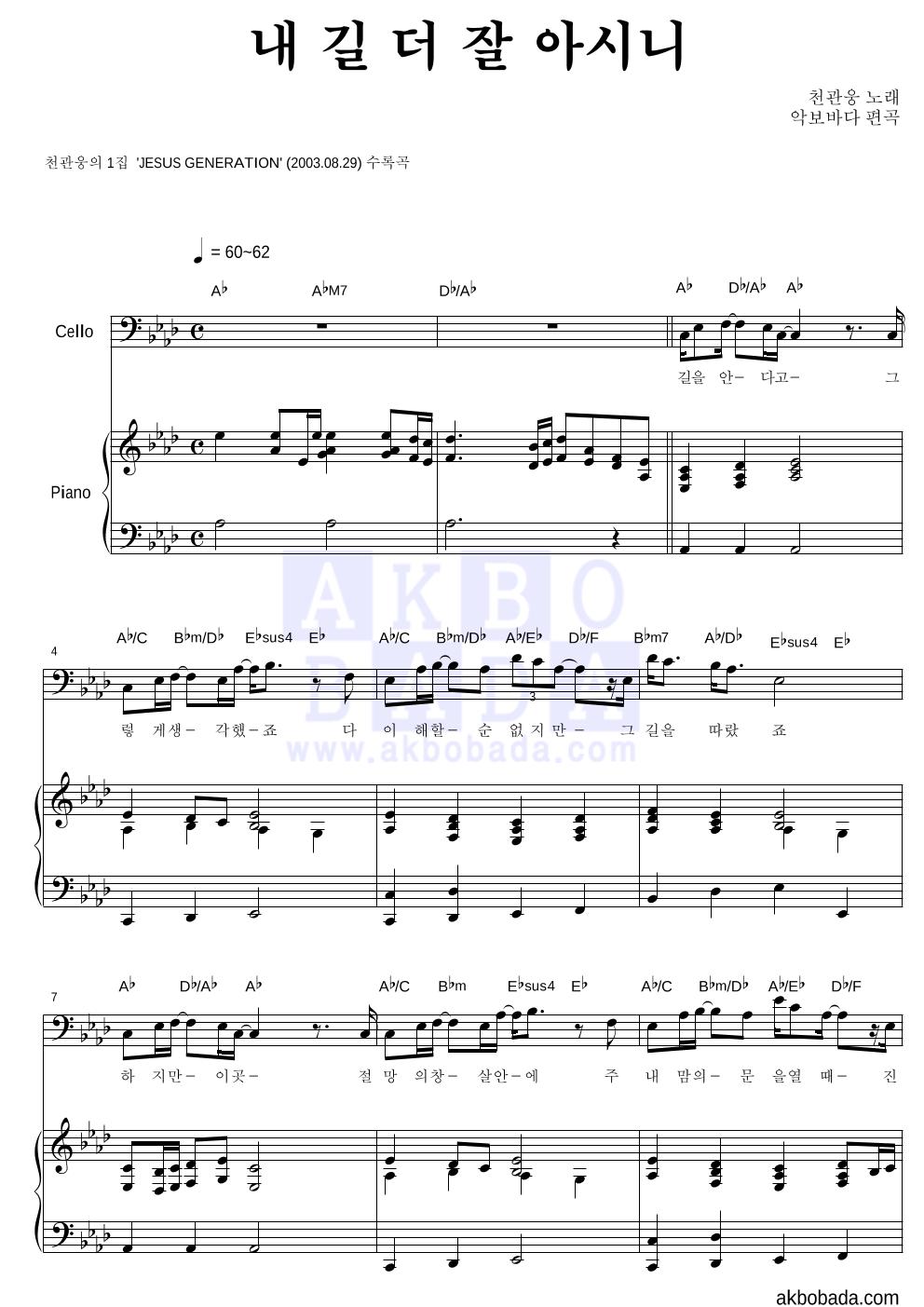 천관웅 - 내 길 더 잘 아시니 첼로&피아노 악보