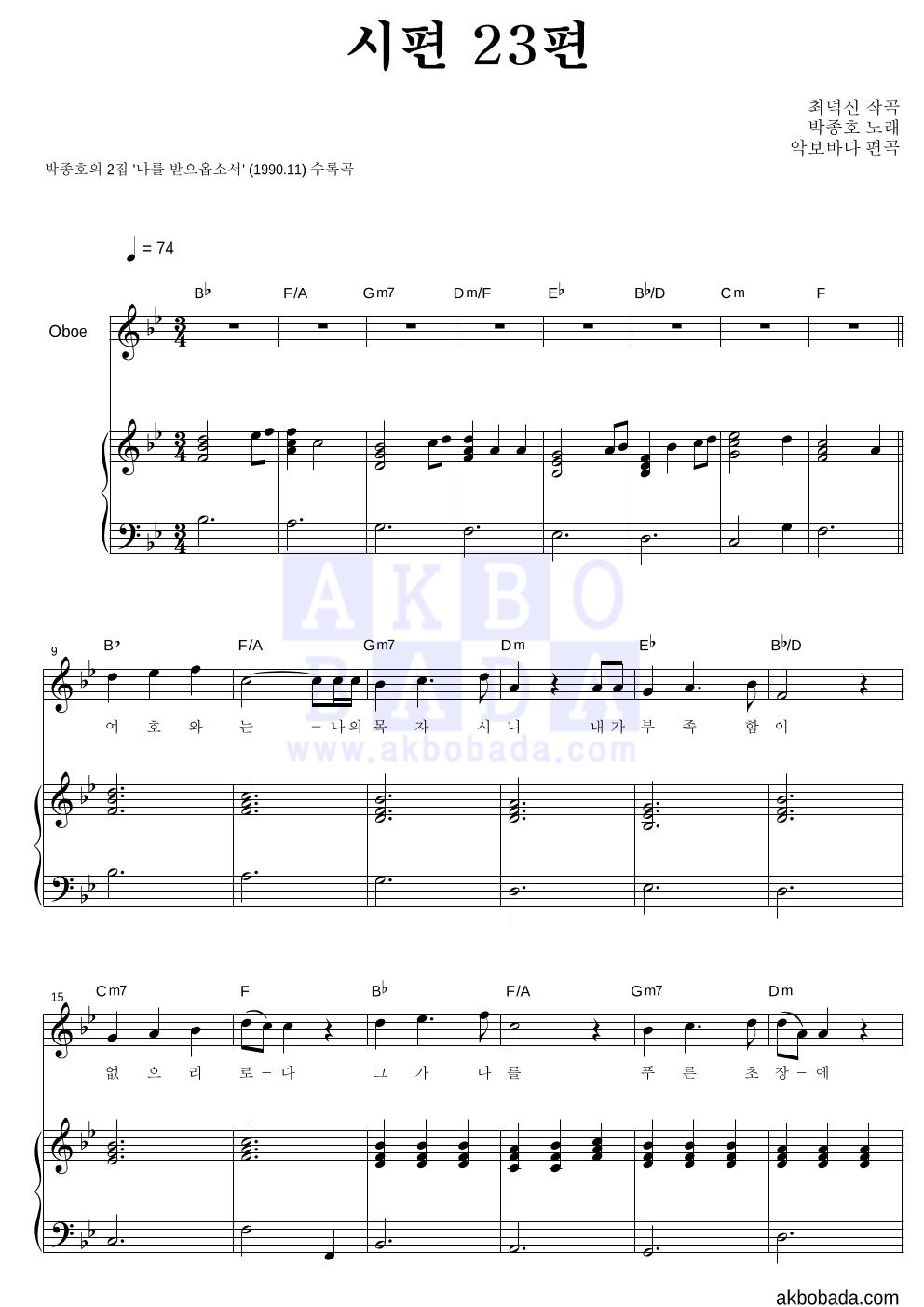 박종호 - 시편 23편 오보에&피아노 악보
