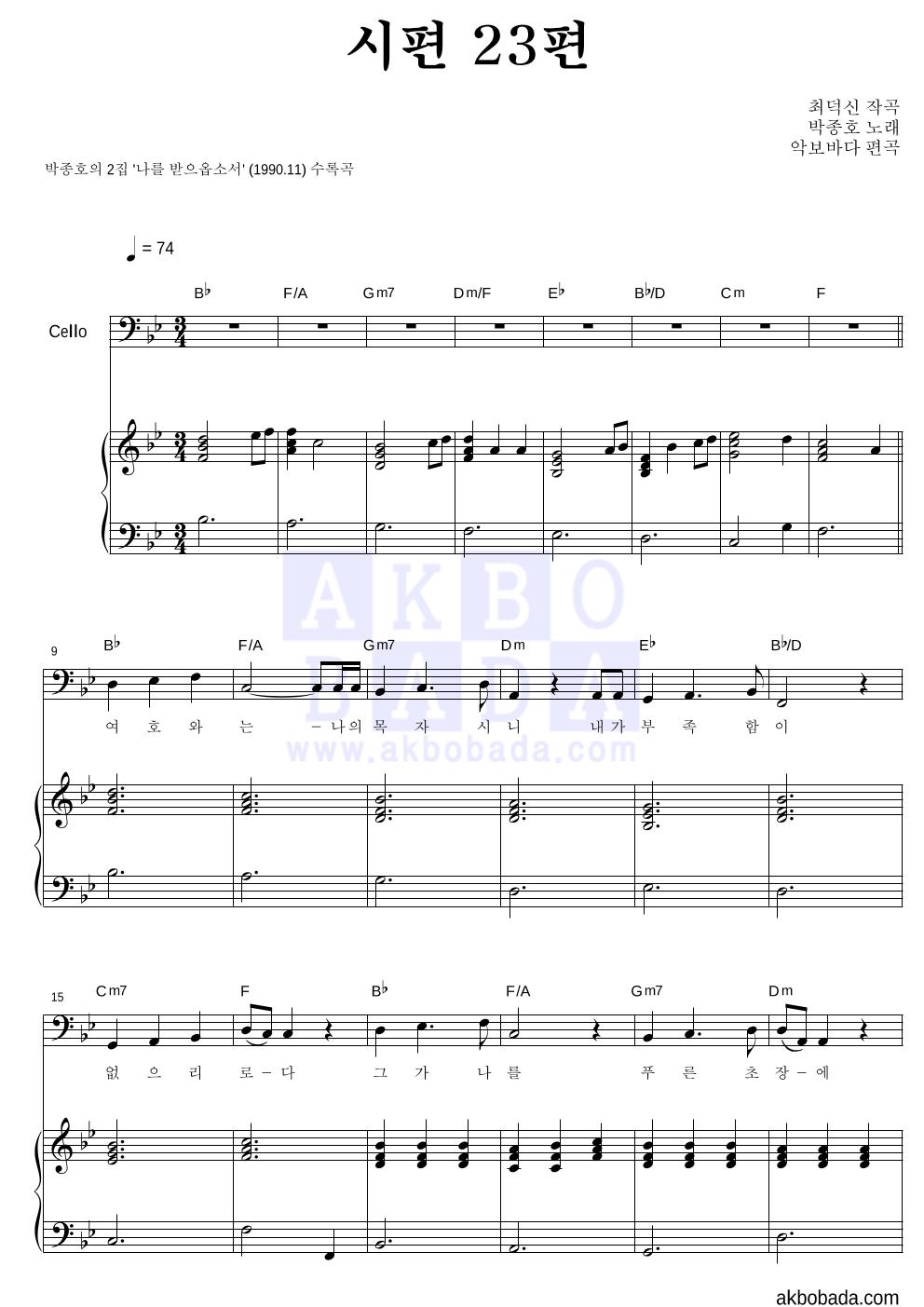 박종호 - 시편 23편 첼로&피아노 악보