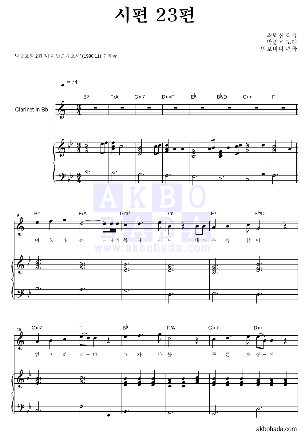 박종호 - 시편 23편 클라리넷&피아노 악보