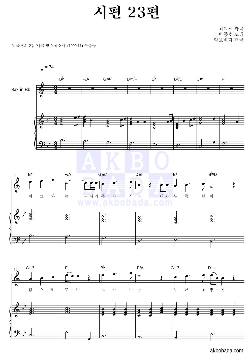 박종호 - 시편 23편 Bb색소폰&피아노 악보