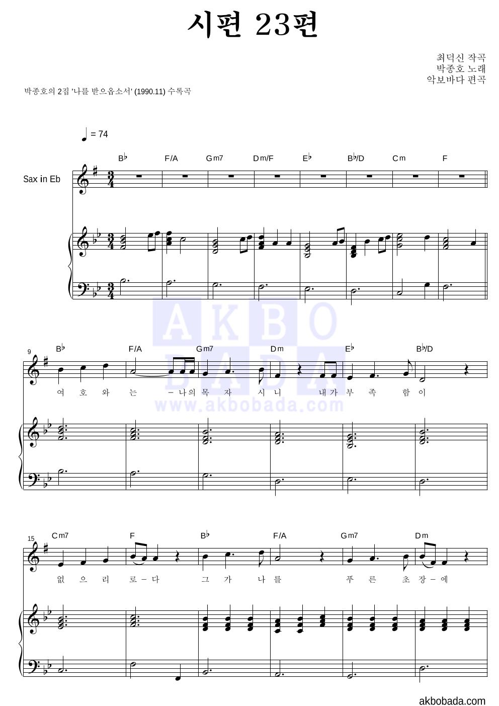 박종호 - 시편 23편 Eb색소폰&피아노 악보