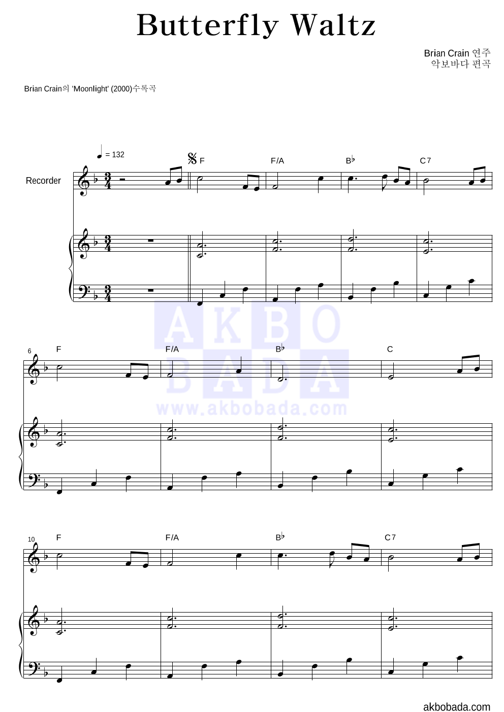 Brian Crain - Butterfly Waltz 리코더&피아노 악보