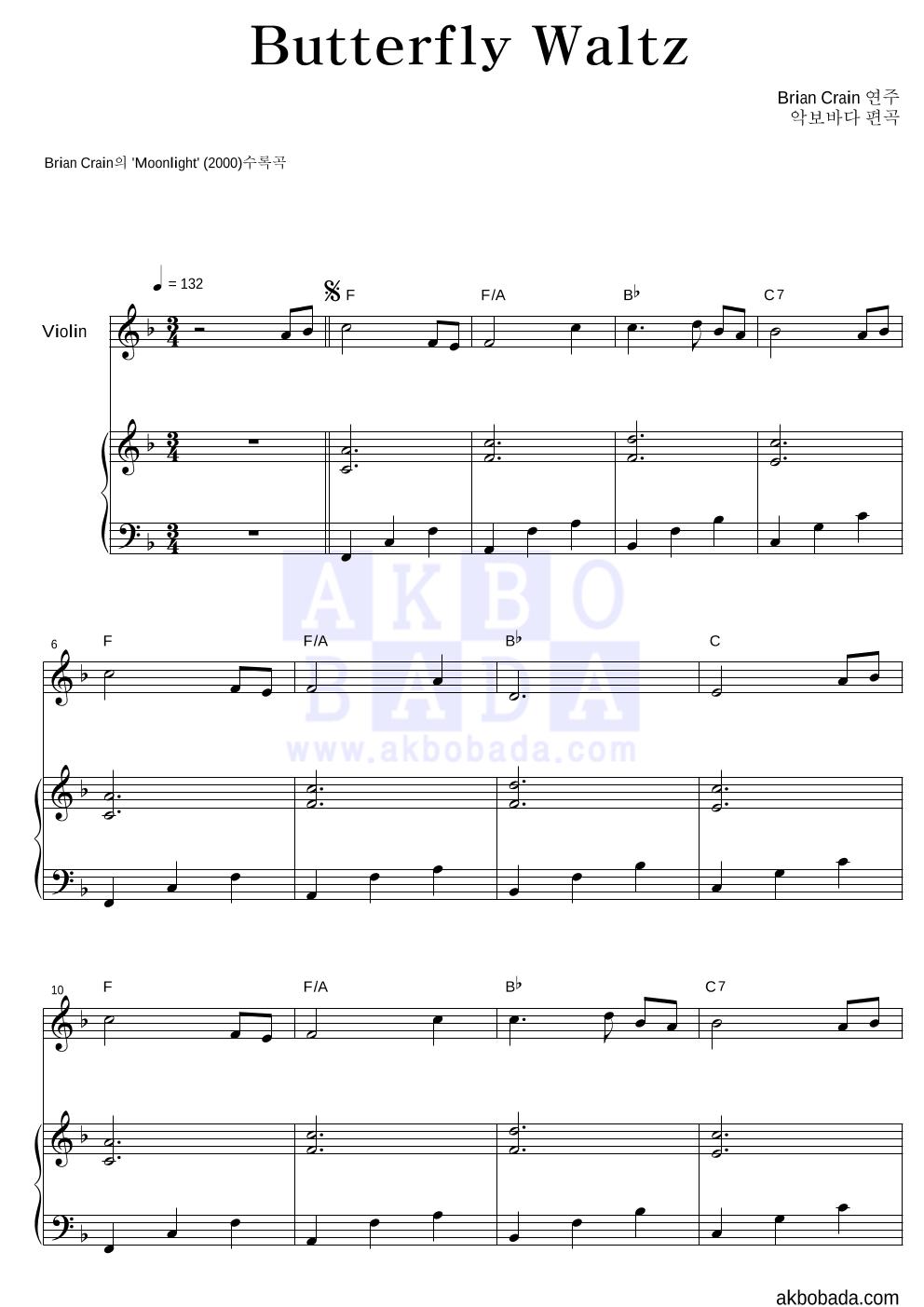 Brian Crain - Butterfly Waltz 바이올린&피아노 악보