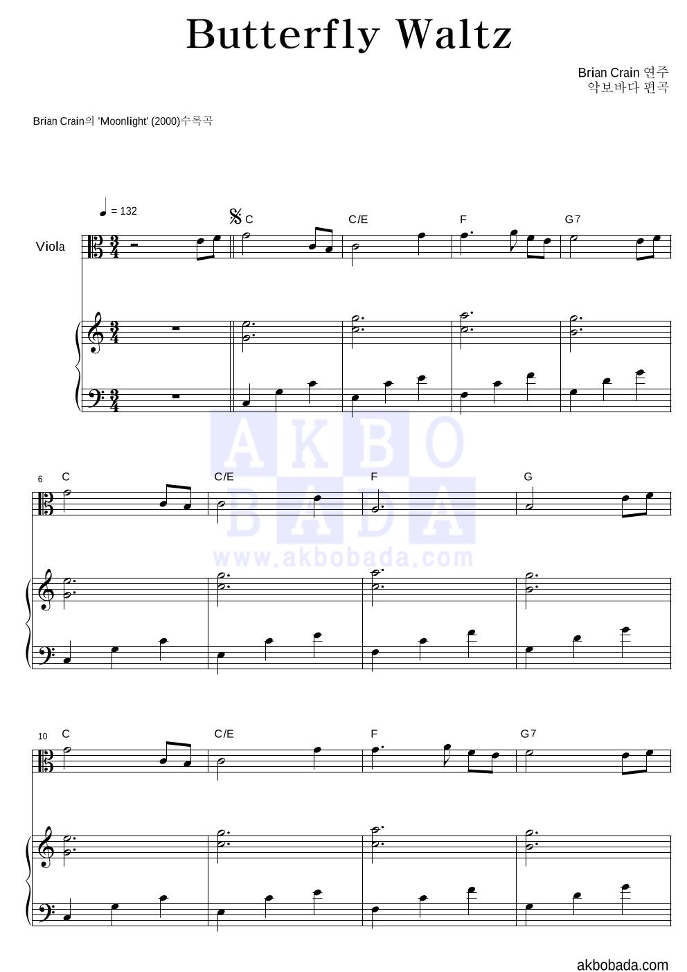 Brian Crain - Butterfly Waltz 비올라&피아노 악보
