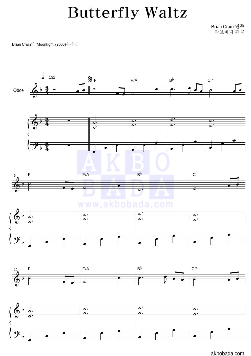 Brian Crain - Butterfly Waltz 오보에&피아노 악보