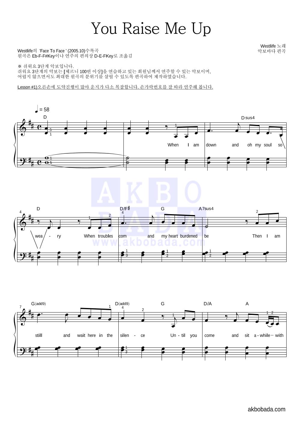 Westlife - You Raise Me Up 피아노2단-쉬워요 악보