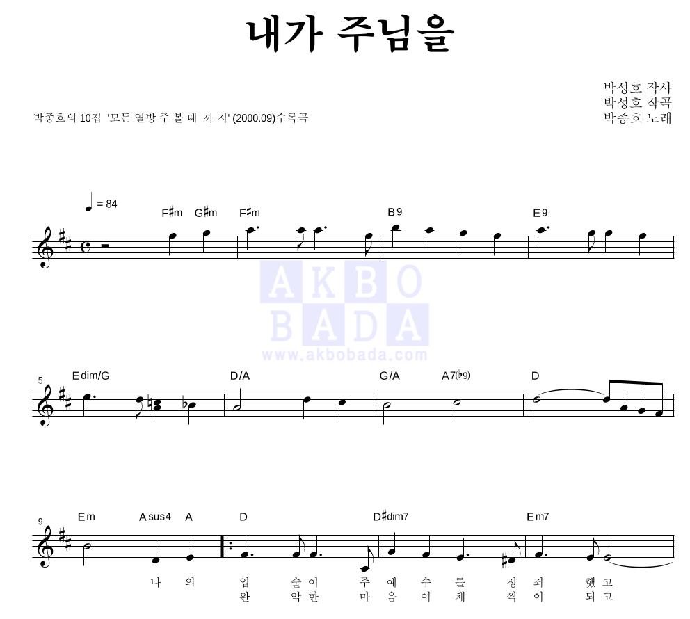 박종호 - 내가 주님을  악보