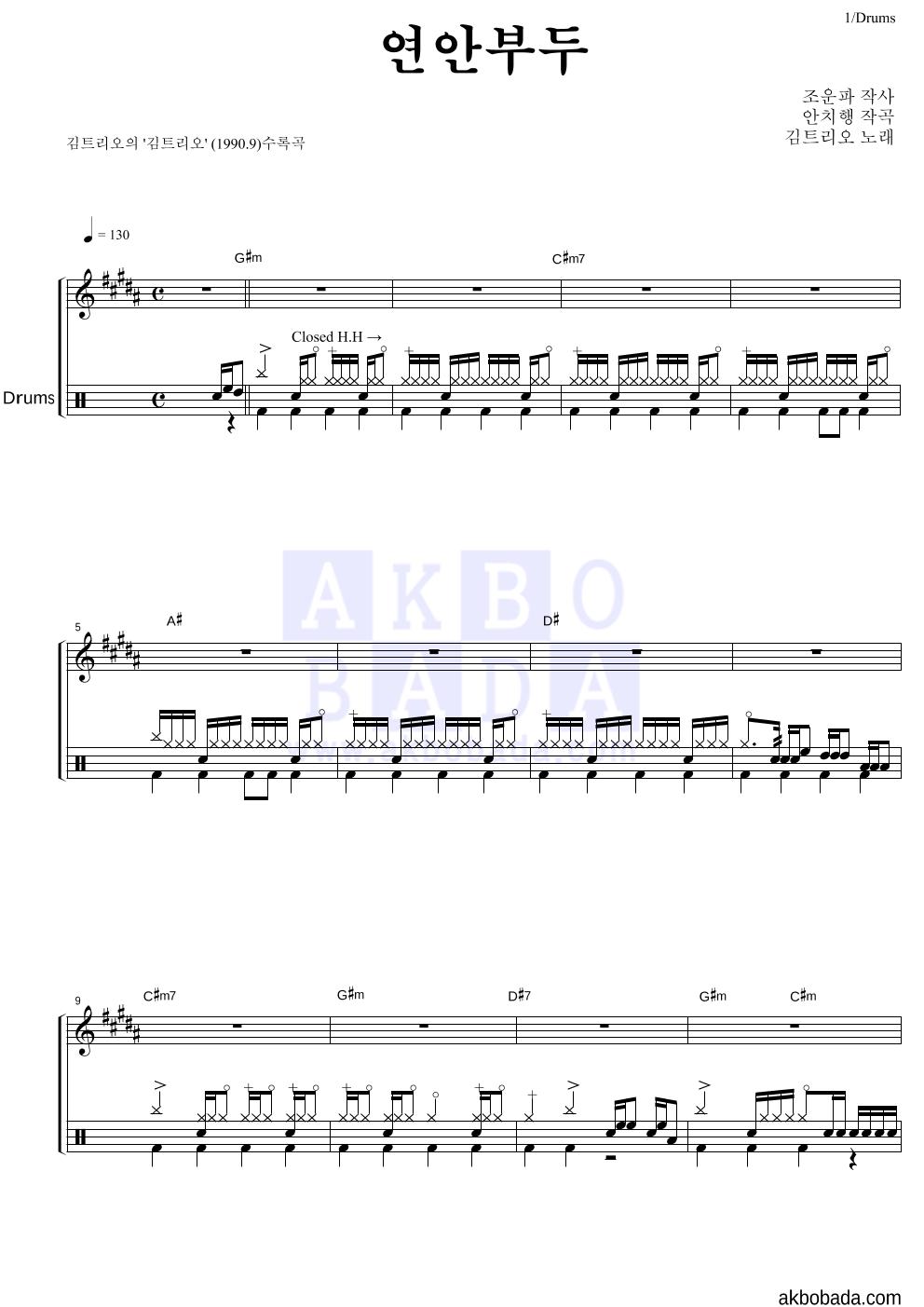 김트리오 - 연안부두 드럼 악보