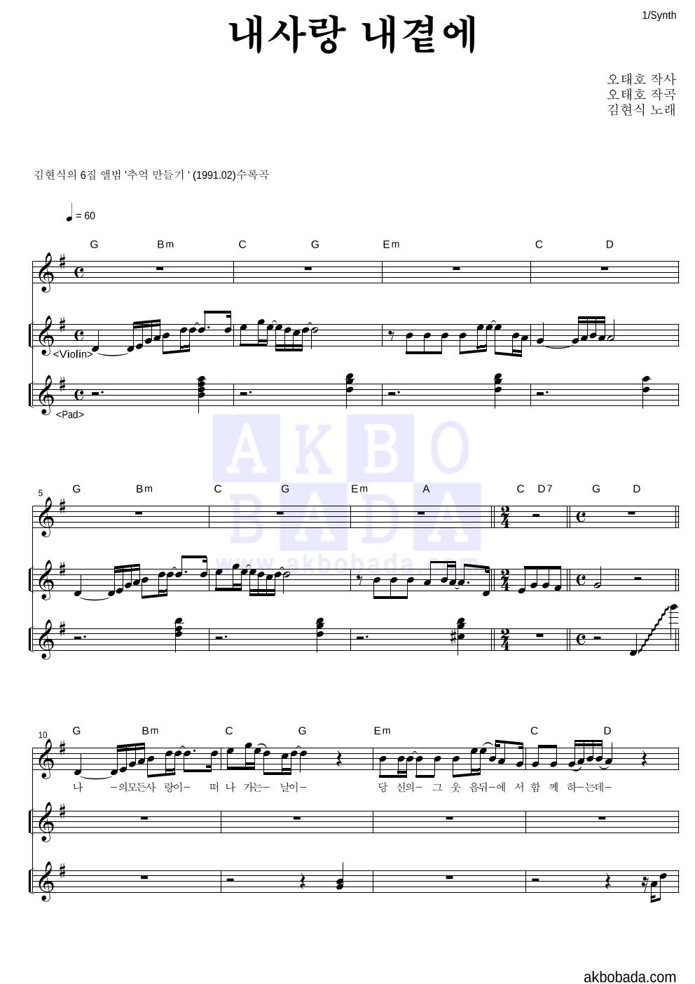 김현식 - 내사랑 내곁에  악보